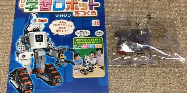 【製作記】学習ロボットをつくる 第12号
