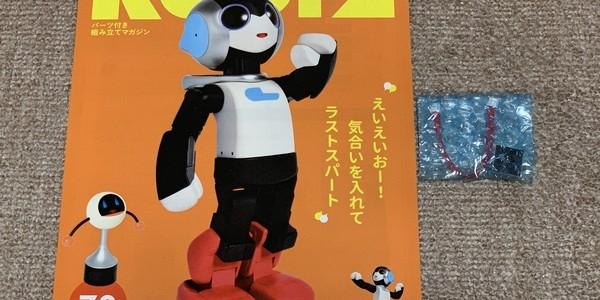 【製作記】ロビ2 第72号