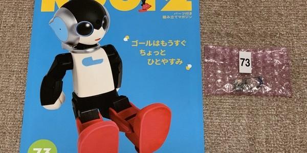 【製作記】ロビ2 第73号