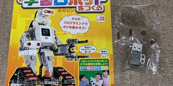 【製作記】学習ロボットをつくる 第13号