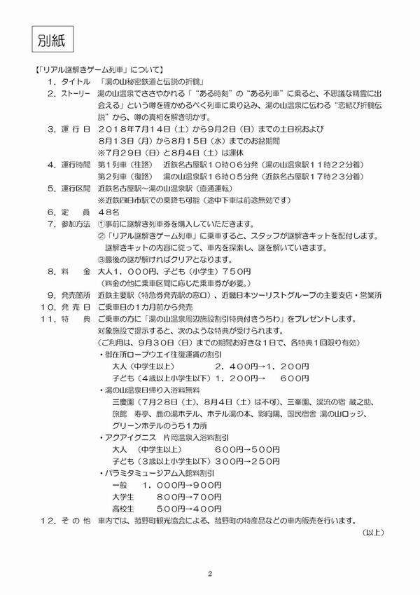 nazotokiressya_000002