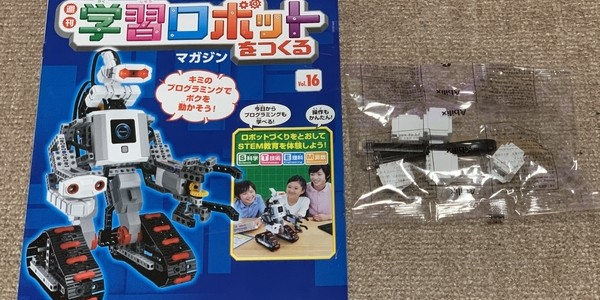 【製作記】学習ロボットをつくる 第16号