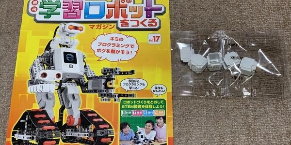 【製作記】学習ロボットをつくる 第17号
