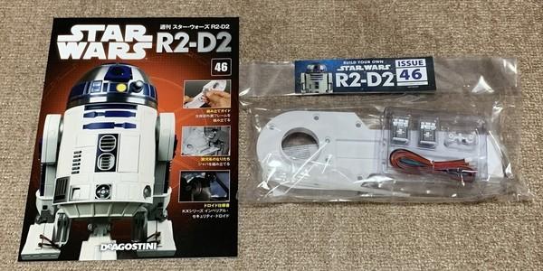 【製作記】スター・ウォーズ R2-D2 第46号