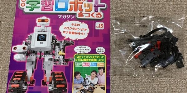 【製作記】学習ロボットをつくる 第15号