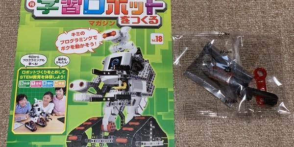 【製作記】学習ロボットをつくる 第18号