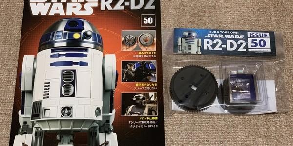 【製作記】スター・ウォーズ R2-D2 第50号