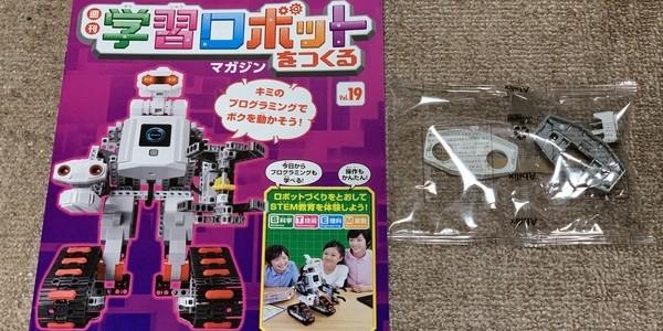 【製作記】学習ロボットをつくる 第19号