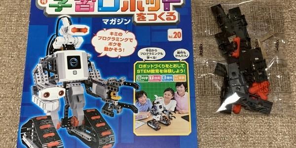 【製作記】学習ロボットをつくる 第20号