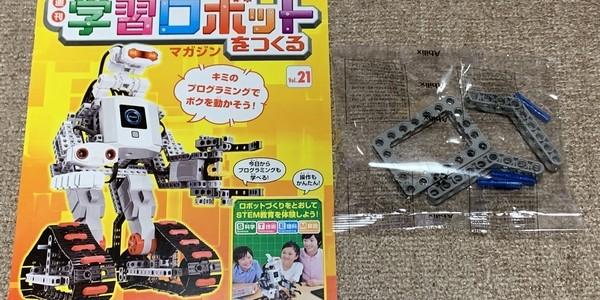 【製作記】学習ロボットをつくる 第21号