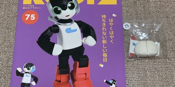 【製作記】ロビ2 第75号