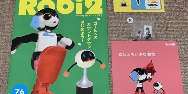 【製作記】ロビ2 第76号