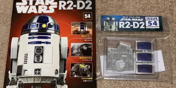 【製作記】スター・ウォーズ R2-D2 第54号