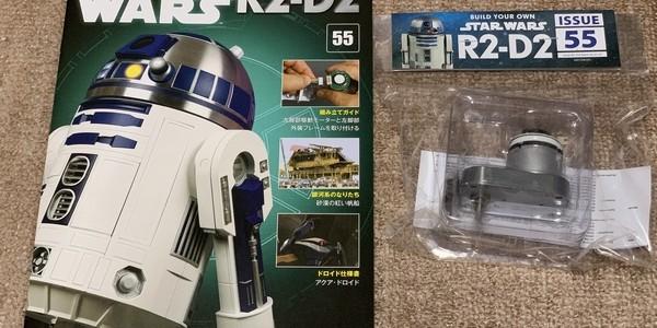 【製作記】スター・ウォーズ R2-D2 第55号
