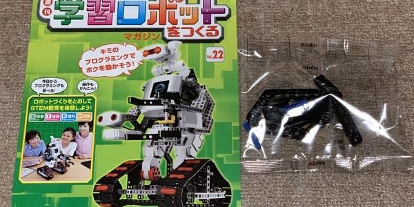 【製作記】学習ロボットをつくる 第22号