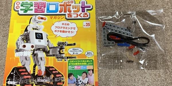 【製作記】学習ロボットをつくる 第25号