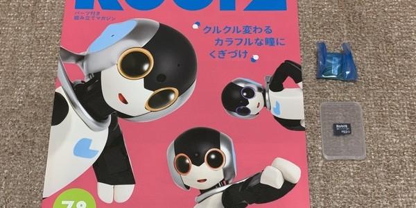 【製作記】ロビ2 第78号