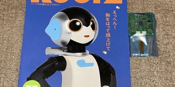 【製作記】ロビ2 第77号