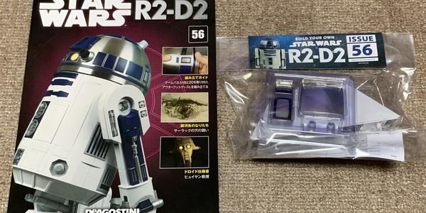 【製作記】スター・ウォーズ R2-D2 第56号