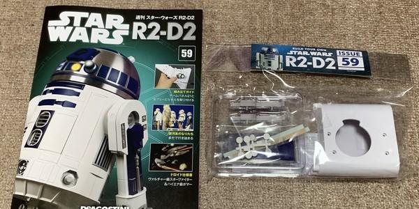 【製作記】スター・ウォーズ R2-D2 第59号