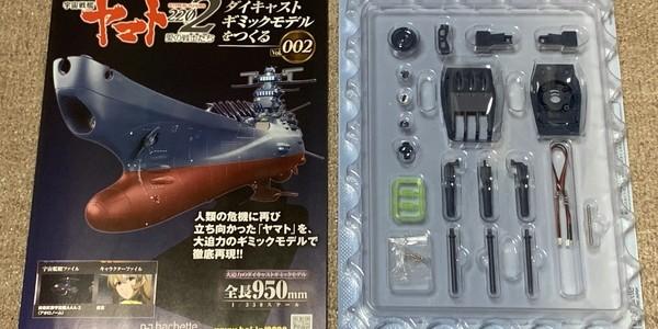 【製作記】宇宙戦艦ヤマト2202をつくる 第2号
