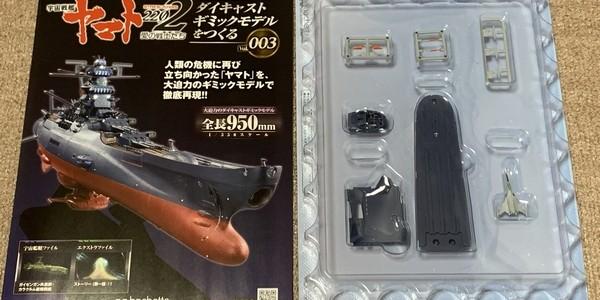 【製作記】宇宙戦艦ヤマト2202をつくる 第3号