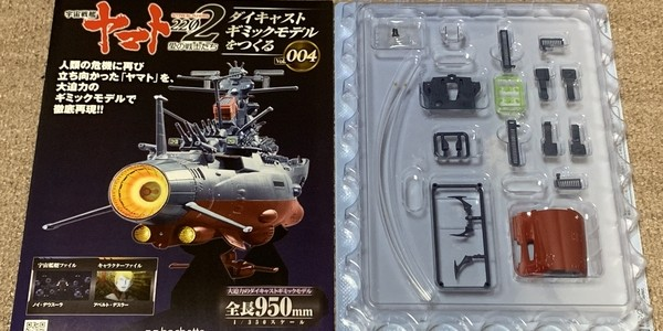 【製作記】宇宙戦艦ヤマト2202をつくる 第4号