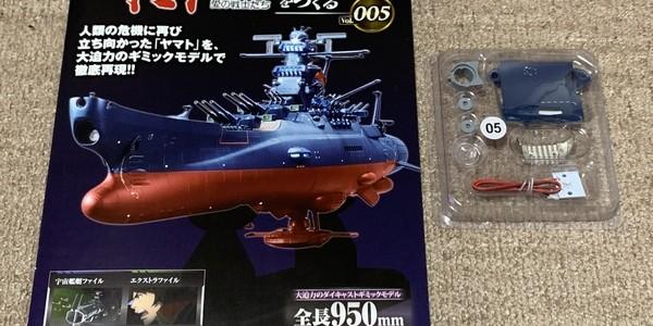 【製作記】宇宙戦艦ヤマト2202をつくる 第5号