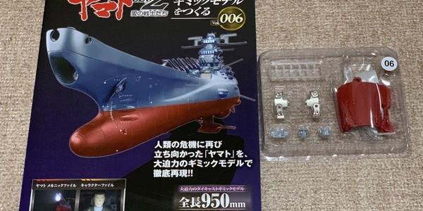 【製作記】宇宙戦艦ヤマト2202をつくる 第6号