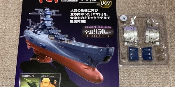 【製作記】宇宙戦艦ヤマト2202をつくる 第7号