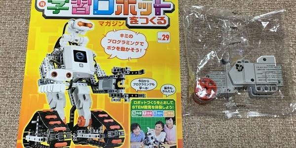 【製作記】学習ロボットをつくる 第29号
