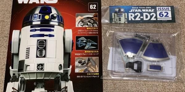 【製作記】スター・ウォーズ R2-D2 第62号