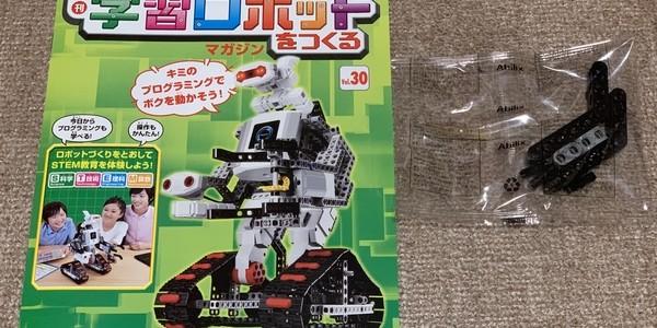 【製作記】学習ロボットをつくる 第30号