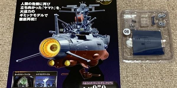 【製作記】宇宙戦艦ヤマト2202をつくる 第8号