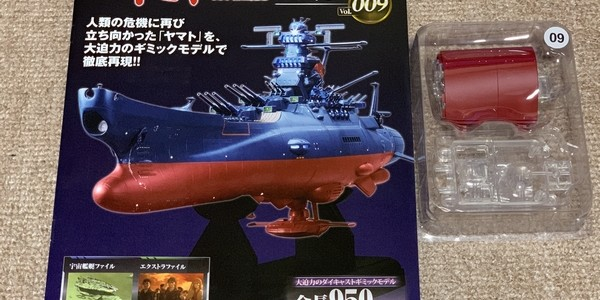 【製作記】宇宙戦艦ヤマト2202をつくる 第9号
