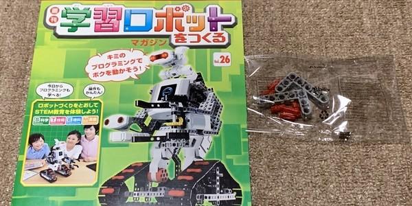 【製作記】学習ロボットをつくる 第26号