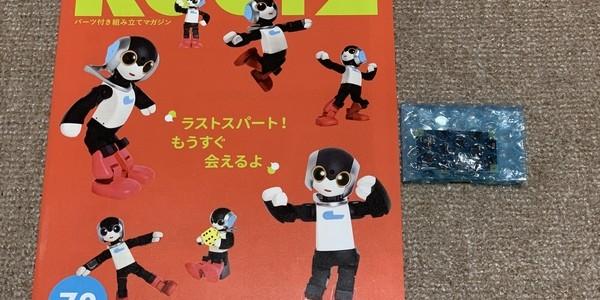 【製作記】ロビ2 第79号