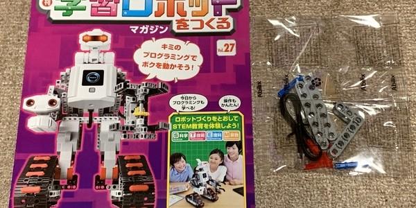 【製作記】学習ロボットをつくる 第27号