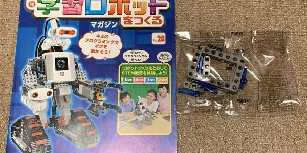 【製作記】学習ロボットをつくる 第28号