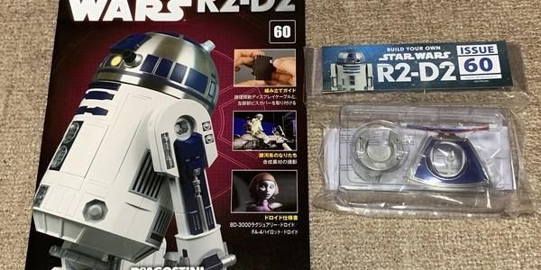 【製作記】スター・ウォーズ R2-D2 第60号