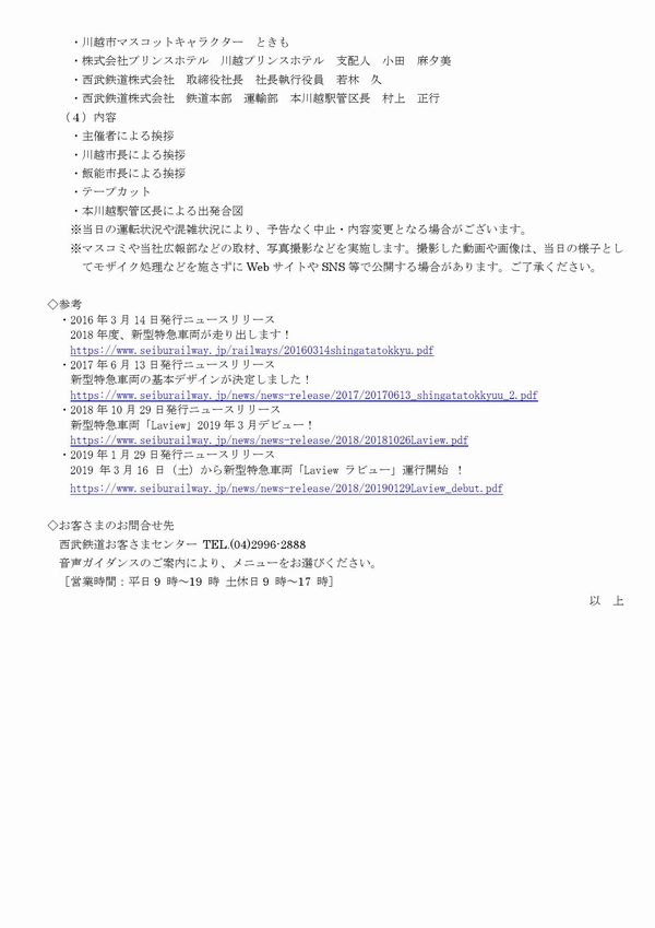 20190417Laview_shinjukulinedebut_000003