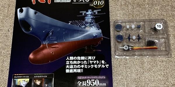 【製作記】宇宙戦艦ヤマト2202をつくる 第10号