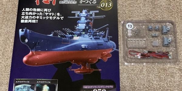 【製作記】宇宙戦艦ヤマト2202をつくる 第13号