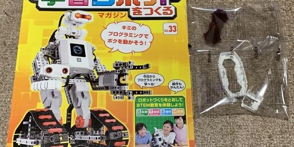 【製作記】学習ロボットをつくる 第33号