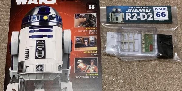 【製作記】スター・ウォーズ R2-D2 第66号
