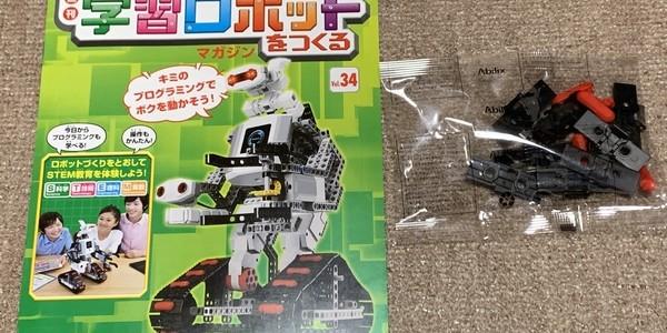 【製作記】学習ロボットをつくる 第34号
