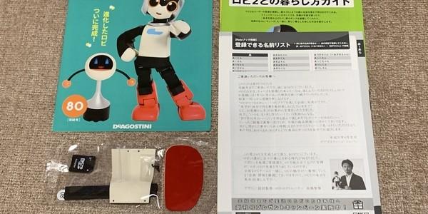 【製作記】ロビ2 第80号