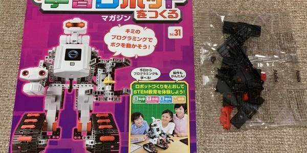 【製作記】学習ロボットをつくる 第31号