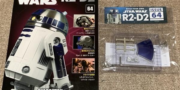 【製作記】スター・ウォーズ R2-D2 第64号
