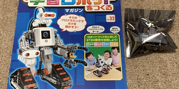 【製作記】学習ロボットをつくる 第32号